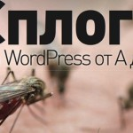 Сплоги на WordPress