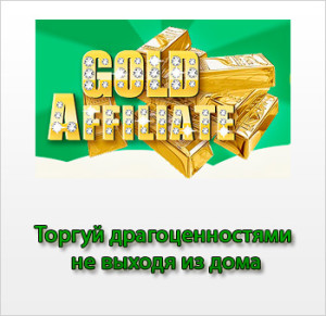 1312375938_gold-affilate-zoloto
